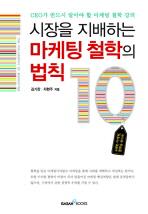 시장을 지배하는 마케팅 철학의 법칙 10
