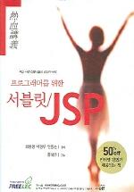 서블릿 JSP(프로그래머를 위한)