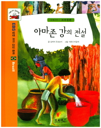 아마존 강의 전설(지혜나라 동화여행)(양장본 HardCover)