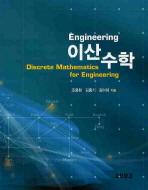ENGINEERING 이산수학