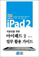 아이패드2 업무 활용 가이드(직장인을 위한)