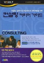 컨설팅 커리어 가이드(컨설팅 일류기업 면접대비와 경력개발을 위한)