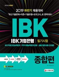 IBK 기업은행 필기시험 종합편(2019)
