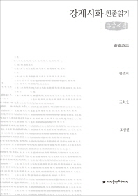 강재시화 천줄읽기(큰글씨책)