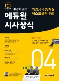 에듀윌 시사상식(2021년 4월호)(취업에 강한)