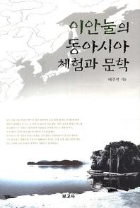 이안눌의 동아시아 체험과 문학(양장본 HardCover)