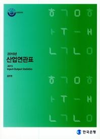 산업연관표(2015)(CD1장포함)