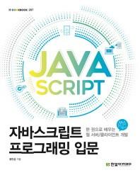 자바스크립트 프로그래밍 입문(IT Cookbook 207)