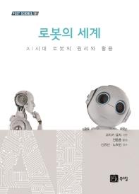 로봇의 세계(POST SCIENCE 1)