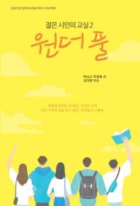 원더풀(2020 대구광역시 교육청 책쓰기 프로젝트)