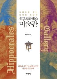 히포크라테스 미술관 / 박광혁