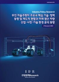 무인 자율주행차 주요국 핵심 기술정책 동향 및 제도적 현황과 미래 첨단 차량 산업 시장 기술 환경 분석 ?