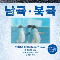 남극 북극(포티큘러 북 시리즈)(양장본 HardCover)