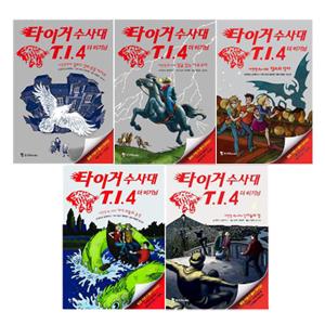 타이거 수사대 T.I.4 시즌3 더 비기닝 5권 세트(탐정키트+수첩증정) ,부록및 케이스있습니다.