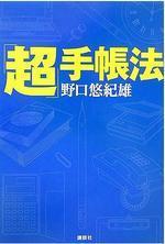 超 手帳法 2007年版