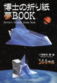 博士の折り紙夢BOOK 144作品