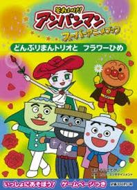 それいけ!アンパンマンス-パ-アニメブック 12