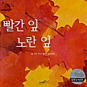 빨간 잎 노란 잎(꿈꾸는 나무 17)