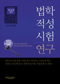 법학적성시험 연구: 추리논증 영역(2012)(양장본 HardCover) #