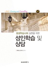 성인학습 및 상담(평생학습사회 실현을 위한)(3판)(양장본 HardCover)