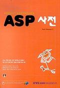 ASP 사전(CD-ROM 1장 포함)