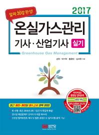 온실가스관리 기사 산업기사 실기(2017)
