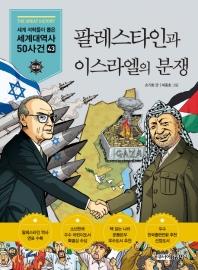 팔레스타인과 이스라엘의 분쟁(만화 세계대역사 50사건 43)