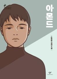 아몬드(창비청소년문학 78)(반양장)