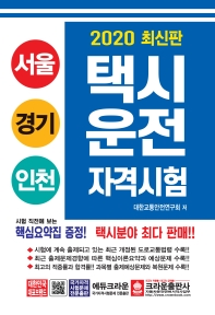 택시운전 자격시험 서울 경기 인천(2020)(최신판)