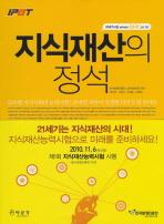 지식재산의 정석(IPAT)(2010) --- 깨끗