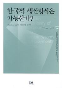 한국적 생산방식은 가능한가?(한울아카데미 738)