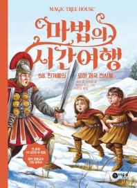 마법의 시간여행. 58: 한겨울의 로마 제국 전사들
