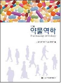 약물역학(2판)