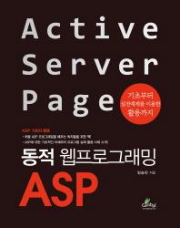 동적 웹프로그래밍 ASP