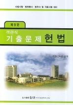 헌법 기출문제(객관식) (제9판)