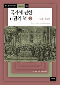 국가에 관한 6권의 책. 5: 국가 외교론(한국연구재단총서 학술명저번역 534)(양장본 HardCover)