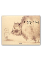 소 찾는 아이(우리문화그림책 6)(양장본 HardCover)