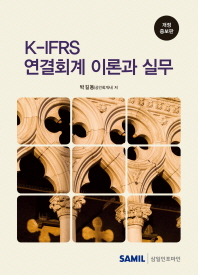 K-IFRS 연결회계 이론과 실무(개정증보판)(양장본 HardCover)