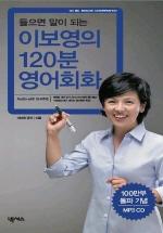 이보영의 120분 영어회화