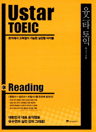 Ustar TOEIC(유스타토익): Reading ★문제편만있음/해설편없음★#