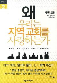왜 우리는 지역 교회를 사랑하는가(케빈 드영 시리즈 2)