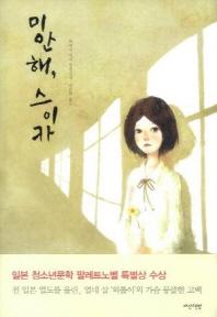 미안해 스이카(개정판)(놀 청소년문학 4)