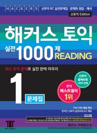 해커스 토익 실전 1000제. 1 리딩(문제집)(2016 신토익)