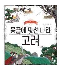 몽골에 맞선 나라 고려(나의 첫 역사책 11)