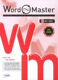 WORD MASTER(워드 마스터): 중등 고난도(2016)(개정판)