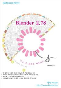 Blender 2.78(동영상으로 배우는)