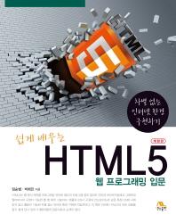 HTML5 웹 프로그래밍 입문(쉽게 배우는)(개정판)