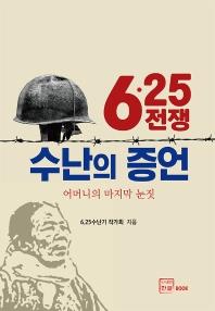 6.25 전쟁 수난의 증언