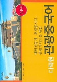 관광 중국어: 입문편