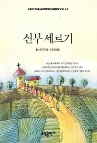 신부 세르기(BESTSELLER WORLDBOOK 33)